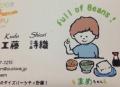 20131028 工藤さん名刺一部