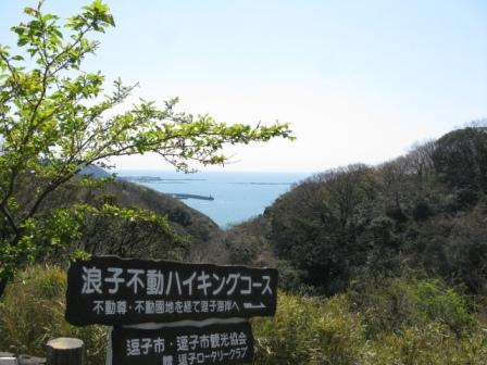 03浪子不動ハイキングコース