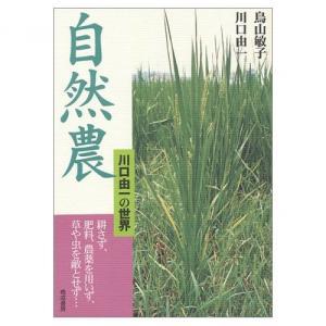 自然農_convert_20100311094227