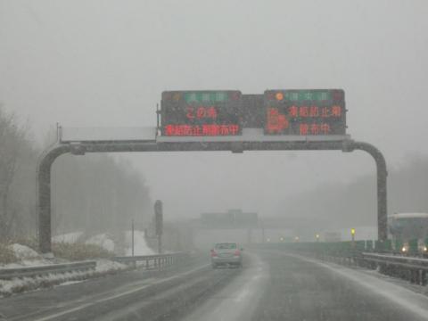 吹雪の高速