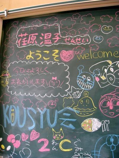 嬉しい黒板