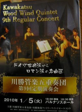 2010年1月川勝