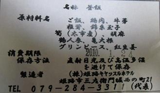 亀山牛蒡釜飯1-c