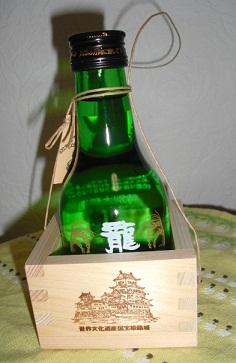 平成22年2月21日本田商店・お土産