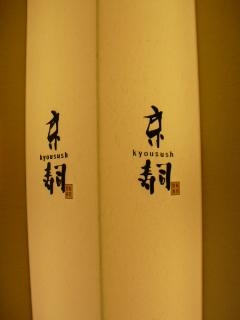 平成22年3月5日京寿司