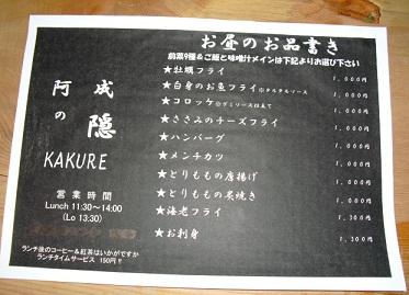 平成22年3月28日隠3