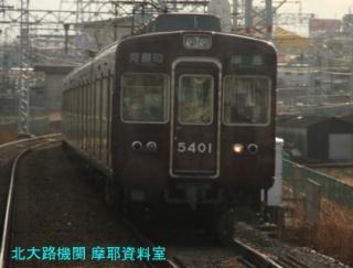 阪急3300での特急と準急の旅 5