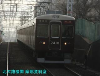阪急3300での特急と準急の旅 4