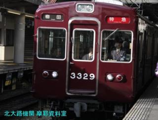 阪急3300での特急と準急の旅 1