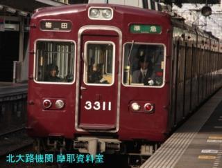 阪急3300での特急と準急の旅 3