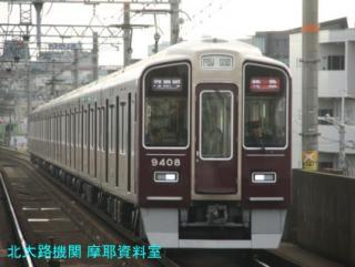 阪急3300での特急と準急の旅 10