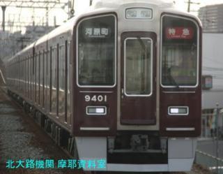 阪急3300での特急と準急の旅 7