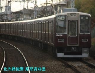 阪急3300での特急と準急の旅 8