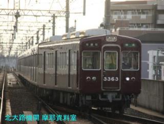 阪急3300での特急と準急の旅 6