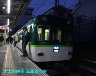 京阪を夜にちょっと撮影してきました 5