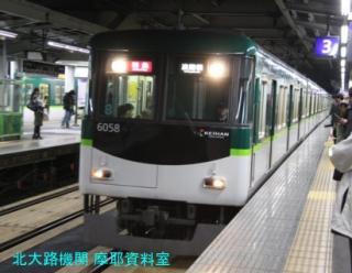 京阪を夜にちょっと撮影してきました 9