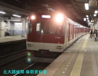 近鉄の京都発特急を一通り撮ってきた 1