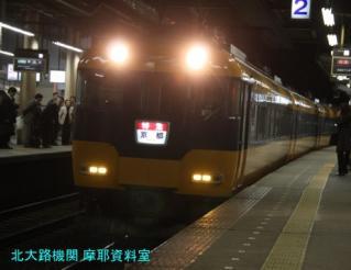 近鉄の京都発特急を一通り撮ってきた 2