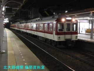 近鉄の京都発特急を一通り撮ってきた 5