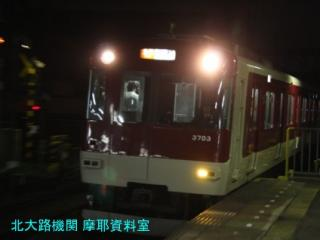近鉄の京都発特急を一通り撮ってきた 8