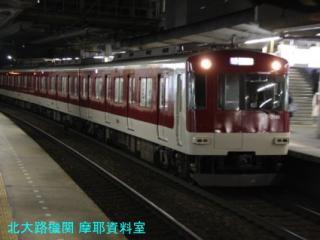 近鉄の京都発特急を一通り撮ってきた 9