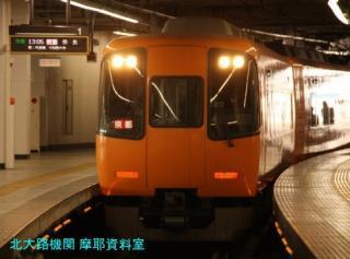 近鉄 AECとスナックカーの連結奈良~京都特急 1