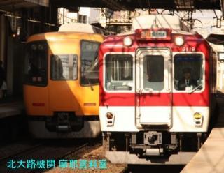 近鉄 AECとスナックカーの連結奈良~京都特急 8