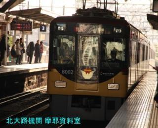 京阪8000系の新旧塗装たち 1