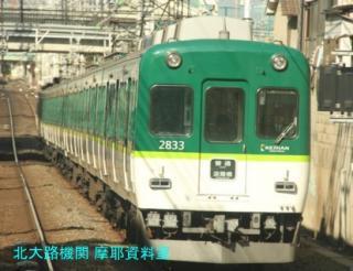 京阪8000系の新旧塗装たち 4