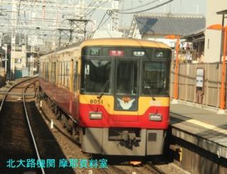 京阪8000系の新旧塗装たち 5