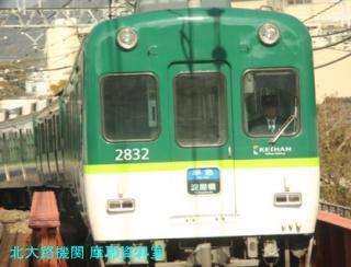 京阪8000系の新旧塗装たち 6