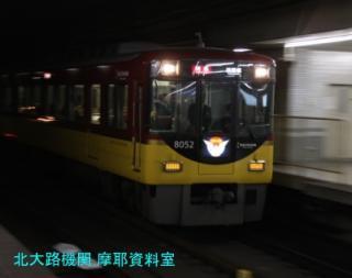 京阪8000系の新旧塗装たち 7