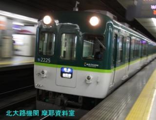 京阪8000系の新旧塗装たち 9