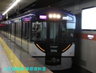 京阪8000系の新旧塗装たち 10