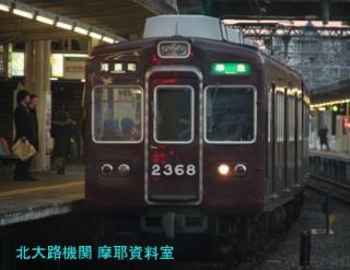 新しい阪急の主役は9300系 1