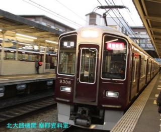 新しい阪急の主役は9300系 2