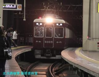 阪急大阪梅田駅、こない6300 1