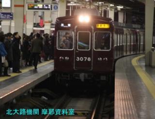阪急大阪梅田駅、こない6300 2