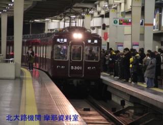阪急大阪梅田駅、こない6300 3
