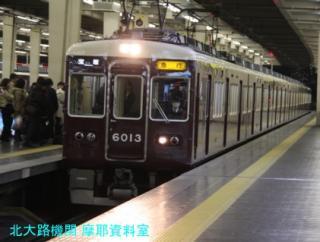 阪急大阪梅田駅、こない6300 4