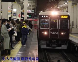 阪急大阪梅田駅、こない6300 5