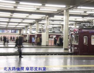 阪急大阪梅田駅、こない6300 8