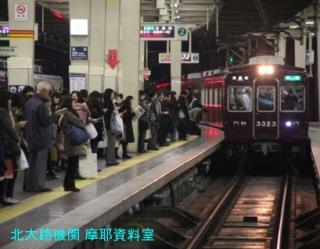 阪急大阪梅田駅、こない6300 9