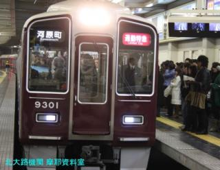 阪急大阪梅田駅、こない6300 10
