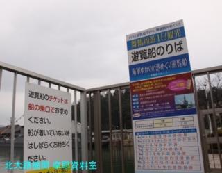 舞鶴基地掃海艇桟橋と遊覧船乗り場 1
