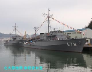 舞鶴基地掃海艇桟橋と遊覧船乗り場 3