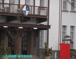 日本海のまもり 舞鶴地方総監部 1223 7