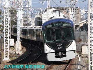 京阪の新塗装増加状況、鳥羽街道駅でパチリ 2