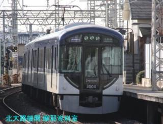 京阪の新塗装増加状況、鳥羽街道駅でパチリ 5