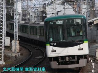 京阪の新塗装増加状況、鳥羽街道駅でパチリ 6